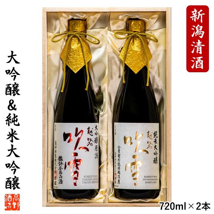 越路吹雪 飲み比べセット 大吟醸原酒 純米大吟醸 720ml×2本 桐箱入 日本酒 お酒 新潟 高野酒造