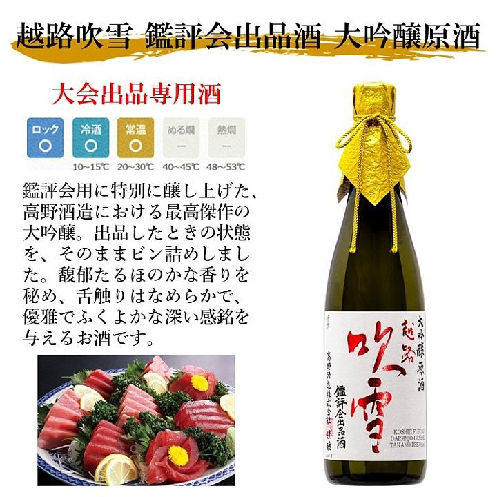 越路吹雪 大吟醸原酒 純米大吟醸 日本酒 飲み比べセット 720ml×2本 お酒 新潟 高野酒造