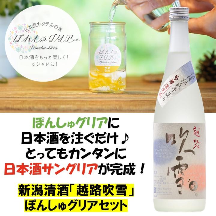 ぽんしゅグリア ゆず もも りんご いちご 日本酒 セット 越路吹雪 吟醸酒 720ml お酒 新潟 高野酒造