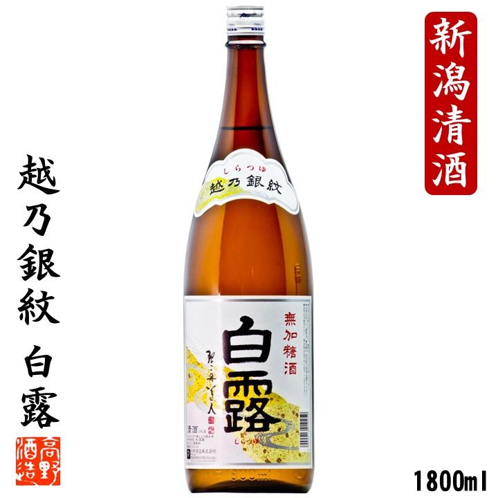 越乃銀紋 白露 普通酒 1800ml 日本酒 新潟 高野酒造