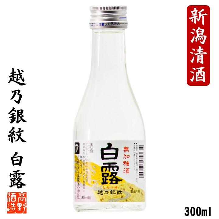 越乃銀紋 白露 普通酒 180ml 日本酒 新潟 高野酒造
