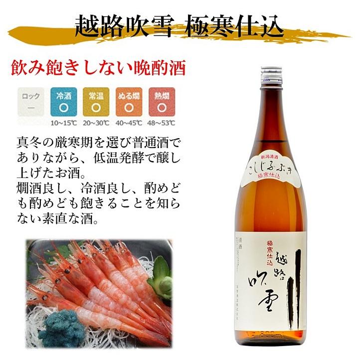 越路吹雪 極寒仕込 普通酒 1800ml 日本酒 新潟 高野酒造