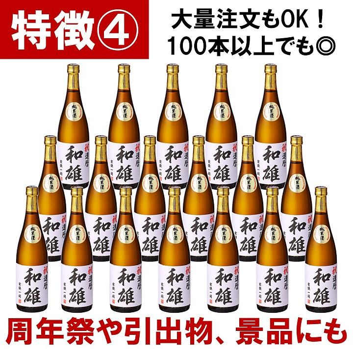 名入れ 日本酒 純米酒 オリジナルラベル 720ml 桐箱入 新潟 高野酒造