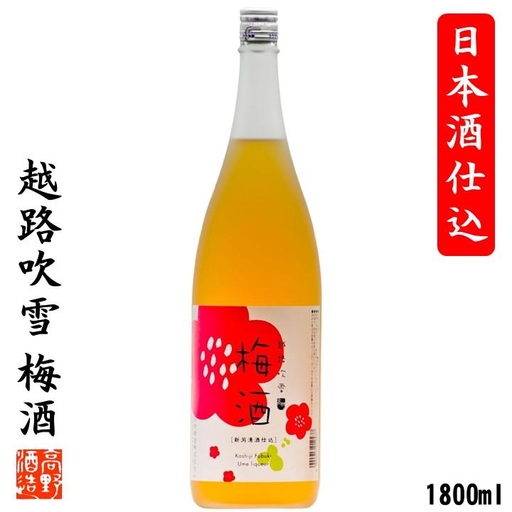 梅酒 越路吹雪 日本酒仕込み1800ml 新潟 高野酒造