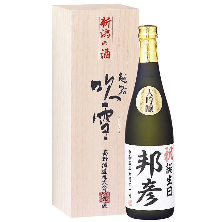 名入れ 日本酒 大吟醸 オリジナルラベル 720ml 桐箱入 新潟 高野酒造
