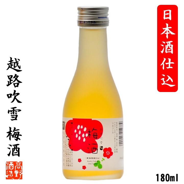梅酒 越路吹雪 日本酒仕込み180ml お酒 新潟 高野酒造
