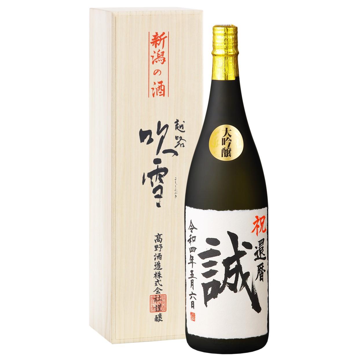 名入れ 日本酒 大吟醸 書道師範 毛筆手書きラベル 1800ml 一升瓶 桐箱入 新潟 高野酒造