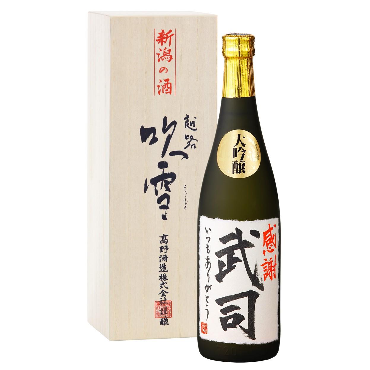 名入れ 日本酒 大吟醸 書道師範 毛筆手書きラベル 720ml 桐箱入 新潟 高野酒造