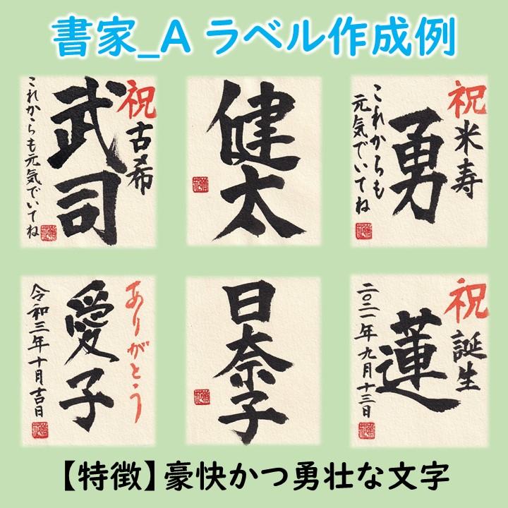 名入れ 梅酒 日本酒仕込み 書道家 毛筆手書きラベル 720ml 桐箱入 新潟 高野酒造