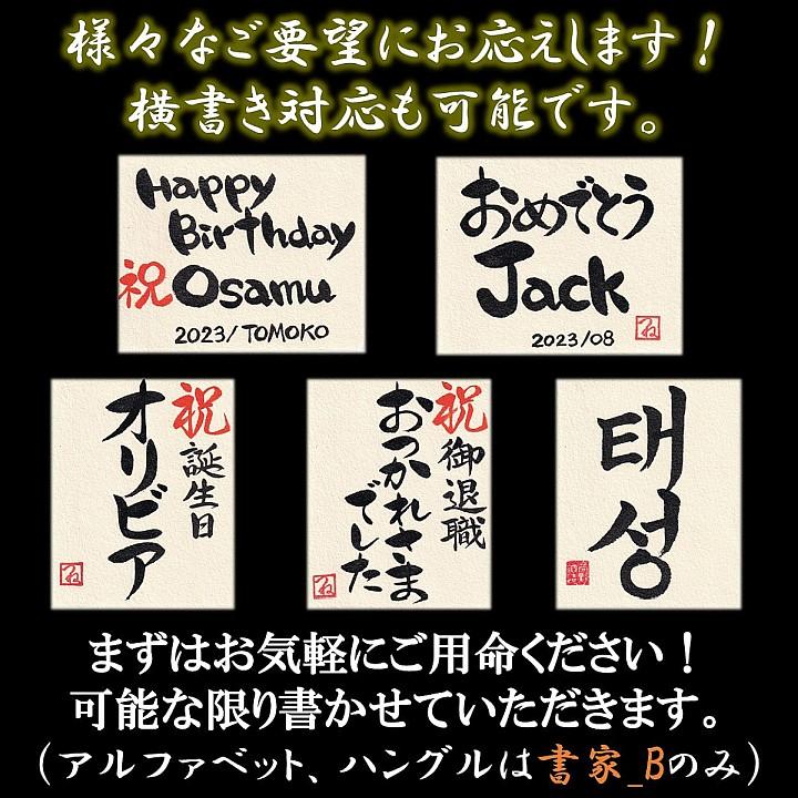名入れ 焼酎 粕取焼酎 書道師範 毛筆手書きラベル 25度 720ml 木箱入 新潟 高野酒造