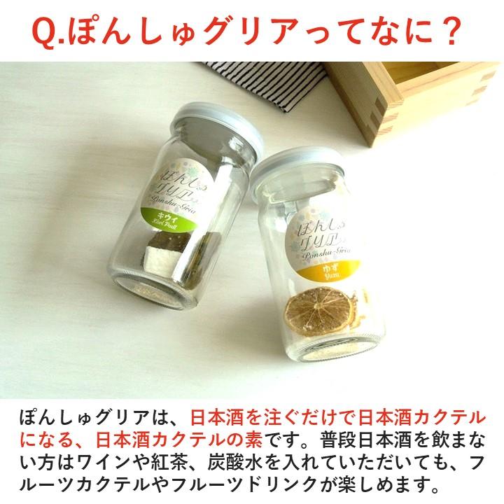 【選べる】ぽんしゅグリア  わいわい スパークリング セット (ゆず もも りんご いちご キウイ レモン みかん プラム) お酒 日本酒 新潟 高野酒造
