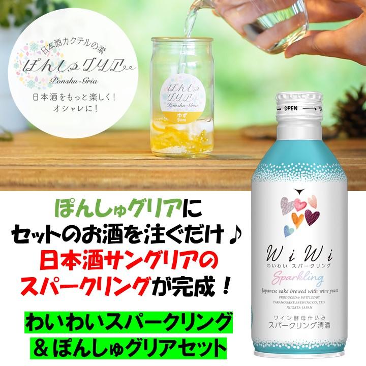 【選べる】ぽんしゅグリア  わいわい スパークリング セット お酒 日本酒 新潟 高野酒造