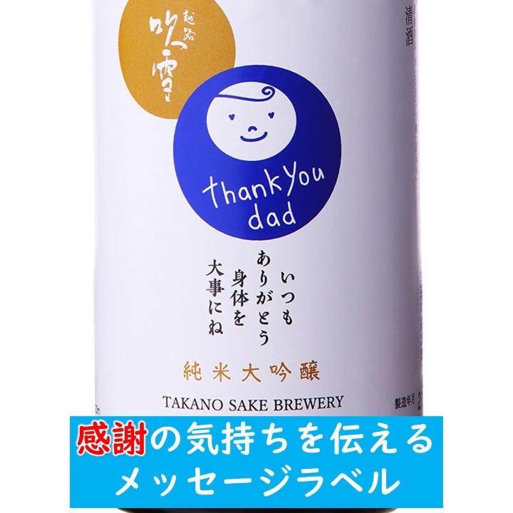 お父さん ありがとう 感謝ラベル 純米大吟醸 越路吹雪 720ml 桐箱入 日本酒 新潟 高野酒造