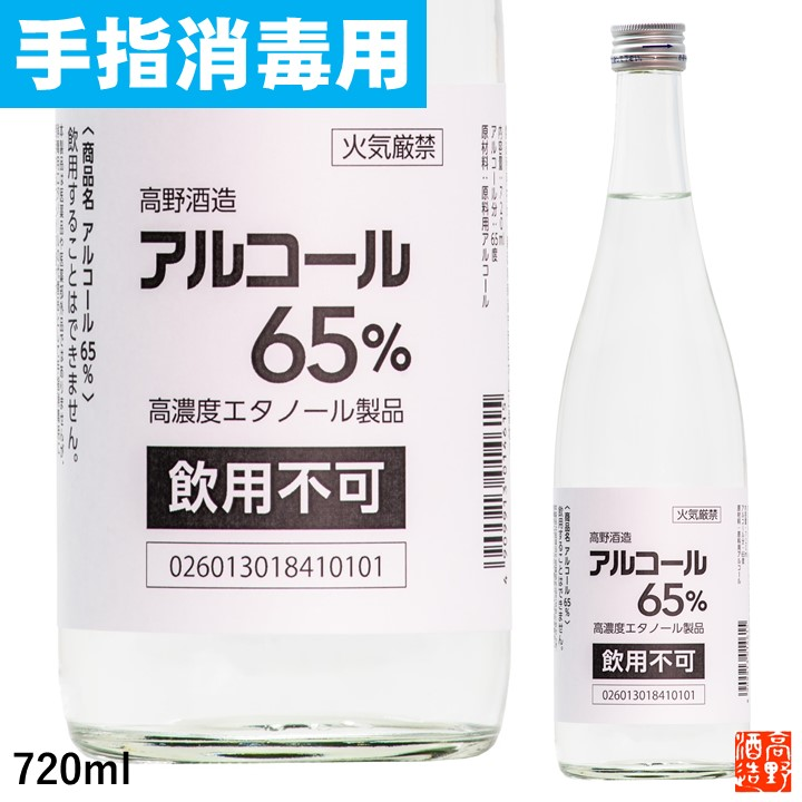 【手指消毒用】高濃度エタノール製品 アルコール65% 720ml 高濃度アルコール 飲用不可 新潟 高野酒造