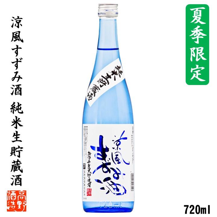 【夏季限定】 涼風すずみ酒 純米生貯蔵酒 720ml 日本酒 新潟 高野酒造