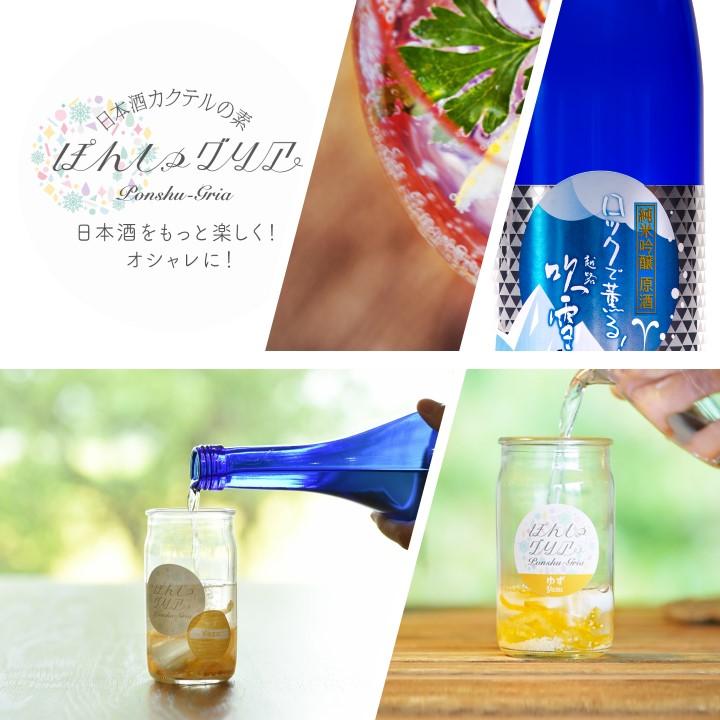 【夏季限定】夏の冷酒 ぽんしゅグリア ゆず もも セット 純米吟醸原酒 720ml 日本酒 新潟 高野酒造