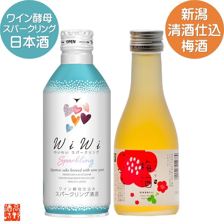 梅酒 日本酒 飲み比べセット 2本 ワイン酵母仕込み スパークリング 日本酒梅酒 お酒 新潟 高野酒造