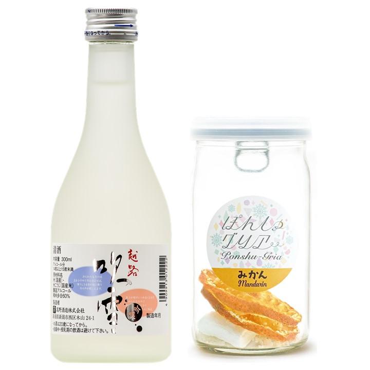 【 選べる】ぽんしゅグリア 吟醸酒 300ml セット お酒 日本酒 新潟 高野酒造