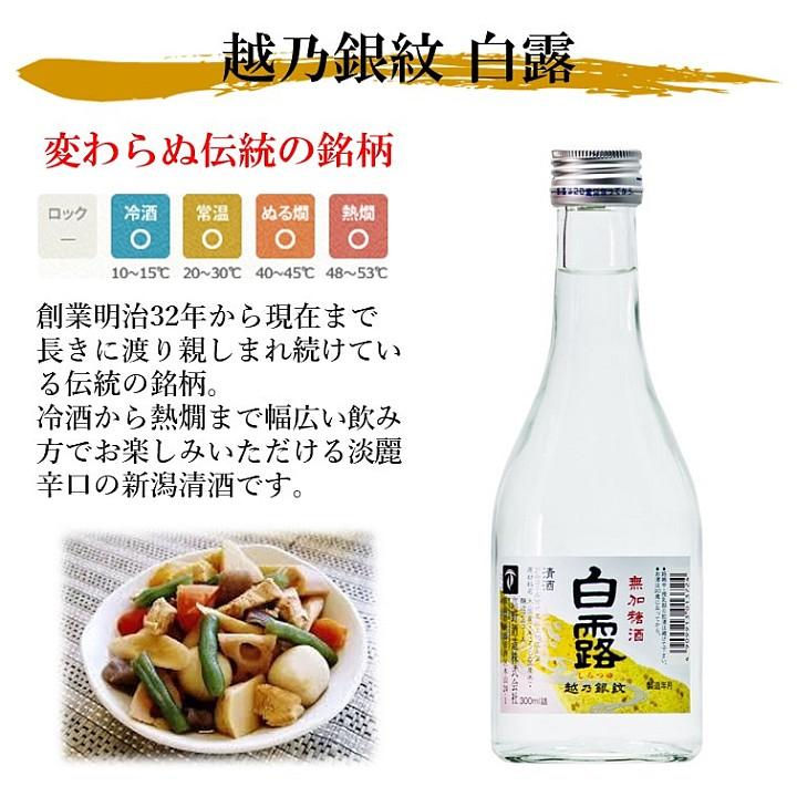 越乃銀紋 白露 普通酒 300ml 日本酒 新潟 高野酒造