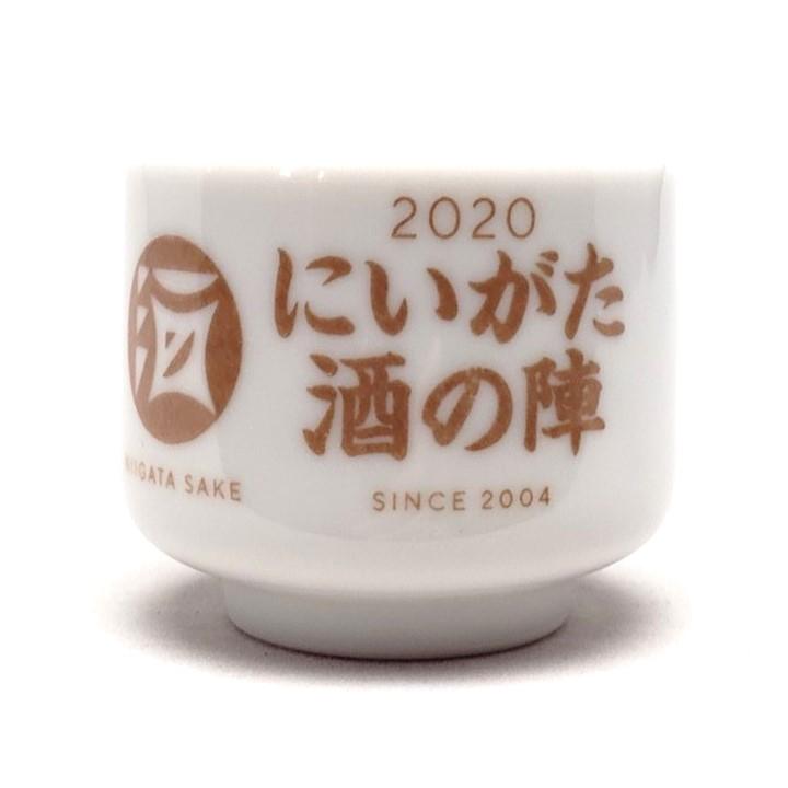 【数量限定】にいがた酒の陣2020 オリジナルお猪口 2.5勺