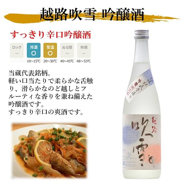 越路吹雪 吟醸酒 720ml×6本 (1ケース) 日本酒 新潟 高野酒造