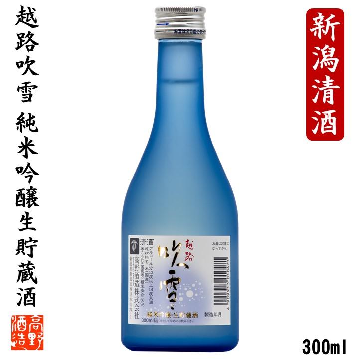 越路吹雪 純米吟醸生貯蔵酒 300ml 日本酒 新潟 高野酒造