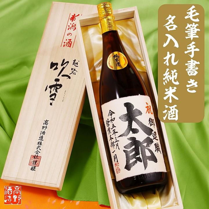 名入れ 日本酒 純米酒 書道師範 毛筆手書きラベル 1800ml 一升瓶 桐箱入 新潟 高野酒造
