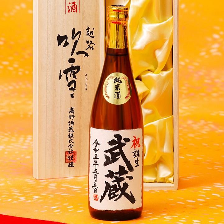 名入れ 日本酒 純米酒 書道師範 毛筆手書きラベル 720ml 木箱入 新潟 高野酒造