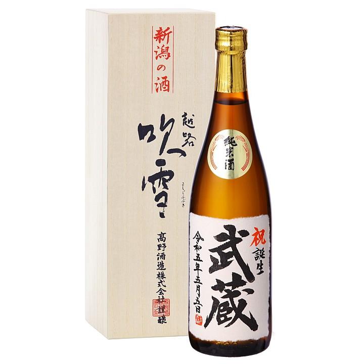 毛筆手書き 名入れ 日本酒 純米酒 720ml 桐箱入 新潟 高野酒造