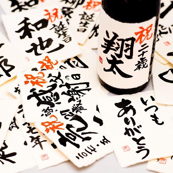 名入れ 日本酒 純米酒 書道師範 毛筆手書きラベル 720ml 桐箱入 新潟 高野酒造