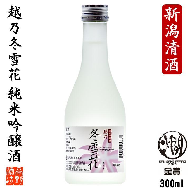越乃冬雪花 純米吟醸酒 300ml 日本酒 新潟 高野酒造