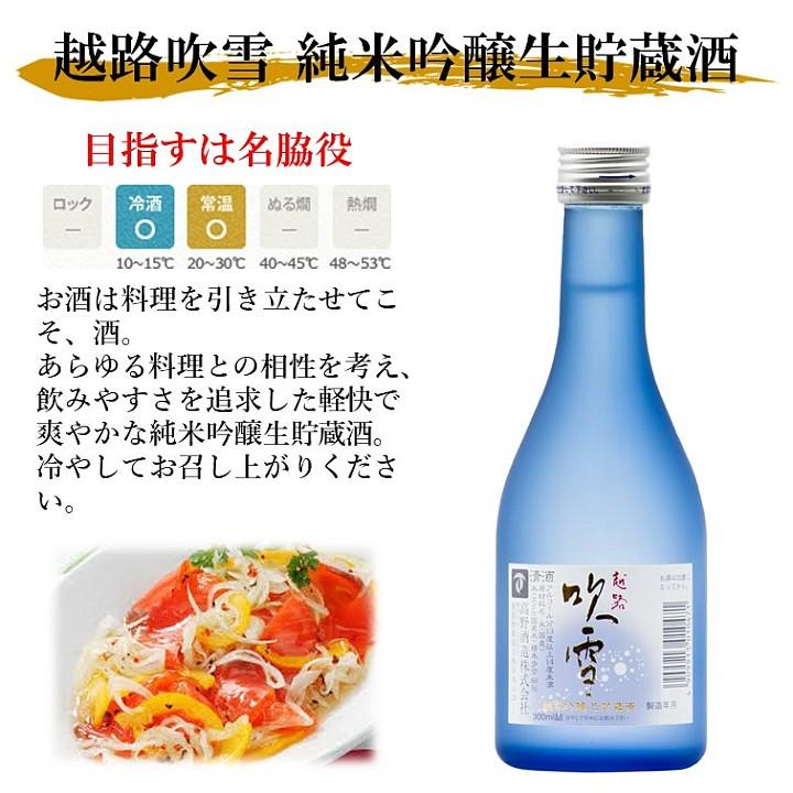 越路吹雪 純米吟醸生貯蔵酒 300ml×12本(1ケース) 日本酒 新潟 高野酒造