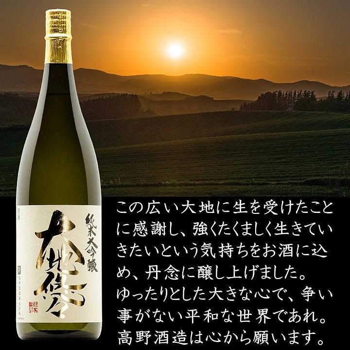 【蔵元限定】 純米大吟醸 大地悠々 1800ml 化粧箱入 日本酒 新潟 高野酒造