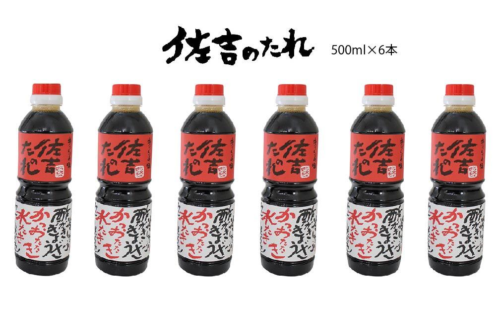 【送料無料】 佐吉のたれ 6本セット あまくち醤油選択可
