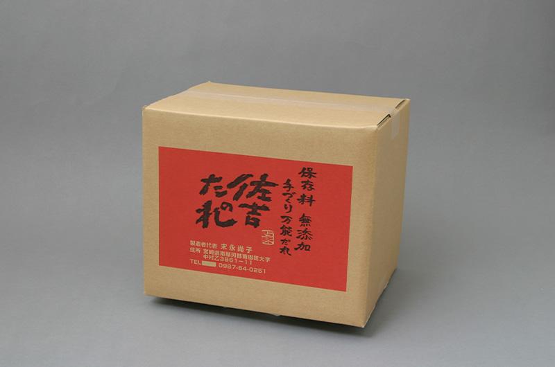 【送料無料】 佐吉のたれ 20本セット