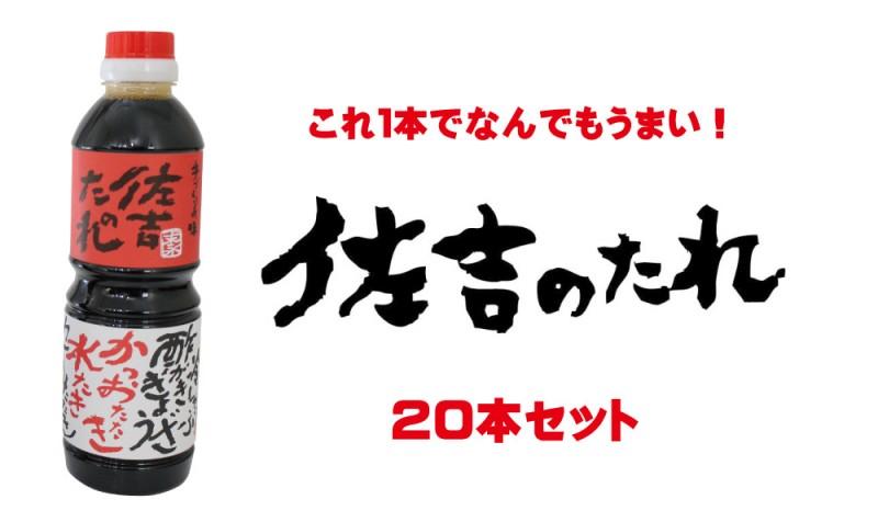 【送料無料】 佐吉のたれ 20本セット あまくち醤油選択可
