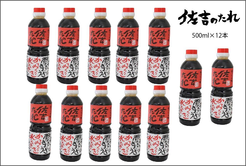 【送料無料】 佐吉のたれ 12本セット あまくち醤油選択可