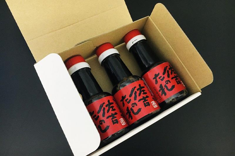 【送料無料】佐吉のたれ ミニボトル3本セット