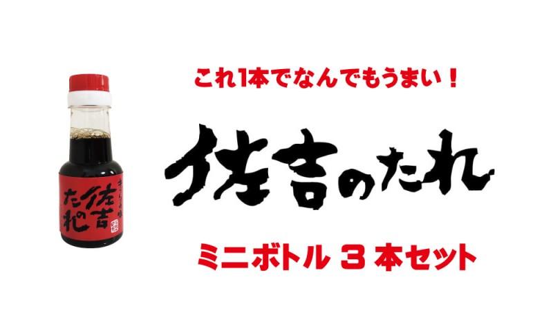 佐吉のたれ ミニボトル3本セット