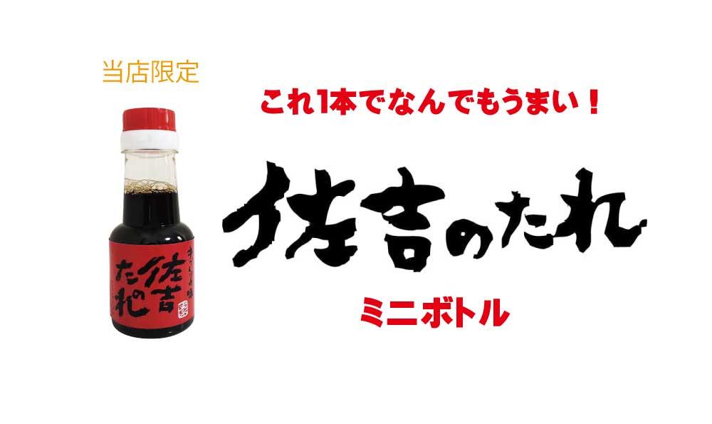 【送料無料】佐吉のたれ ミニボトル お試し1本