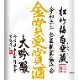 【予約】松竹梅白壁蔵<大吟醸>令和3年金賞受賞酒640ML(ギフトボックス入)【送料込】