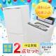 2年保証付 / comdenset 新生活に便利!中古家電2点セット / 冷蔵庫+洗濯機 / 容量アップグレード可能 / 地域限定で配送・設置無料 / たからぶねweb限定商品 / コムデンセット