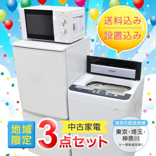 2年保証付 / comdenset 新生活に便利!中古家電3点セット / 冷蔵庫+洗濯機+電子レンジ / 容量アップグレード可能 / 地域限定で配送・設置無料 / たからぶねweb限定商品 / コムデンセット