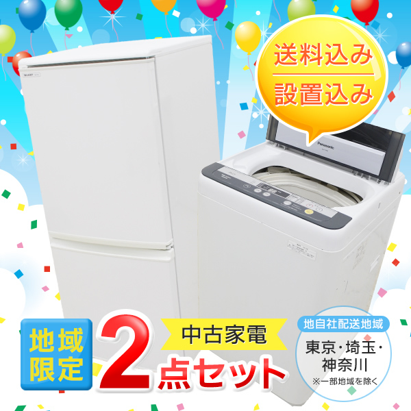 【エイブル専用】2年保証付 / comdenset 新生活に便利!中古家電2点セット / 冷蔵庫+洗濯機 / 容量アップグレード可能 / 地域限定で配送・設置無料 / たからぶねweb限定商品 / コムデンセット