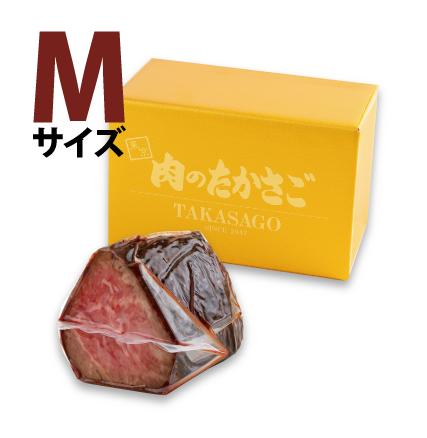 黒毛和牛ローストビーフ(紙箱)(ランイチ)(Mサイズ)