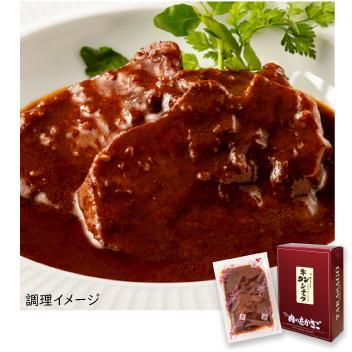 牛タンシチュウ【単品】
