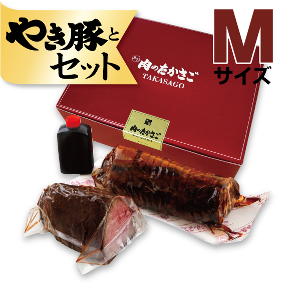 やき豚・黒毛和牛ローストビーフセット(紙箱)(Mサイズ)