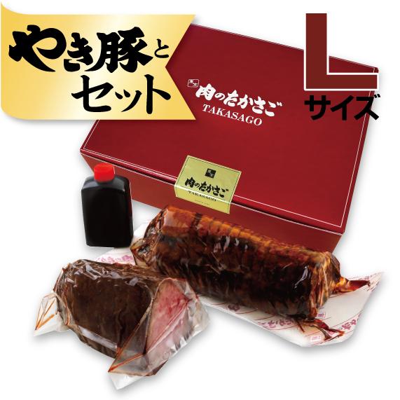 やき豚・黒毛和牛ローストビーフセット(紙箱)(Lサイズ)