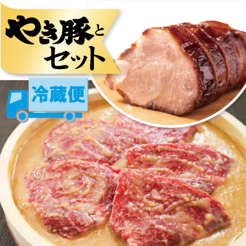 東京やき豚・山形牛味噌漬セット