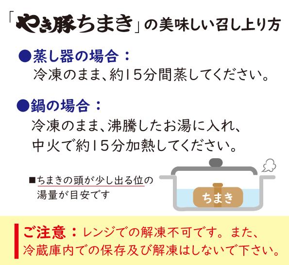 たかさごのやき豚ちまきセット【6個入】